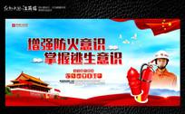 大气消防宣传画展板设计