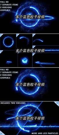 多个漂亮的蓝色粒子光线特效视频素材