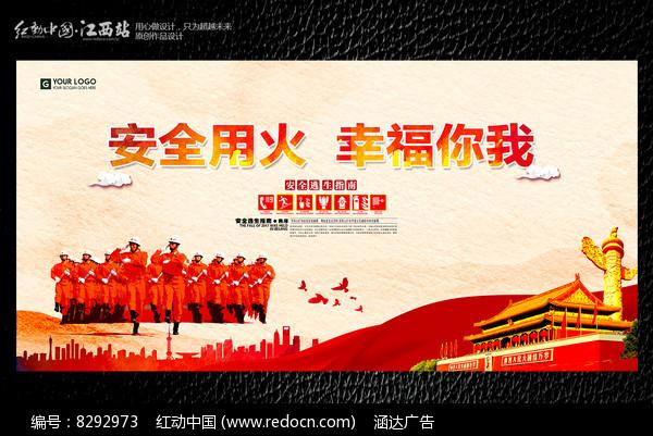 高端中国风消防海报展板设计图片
