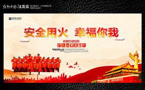 高端中国风消防海报展板设计