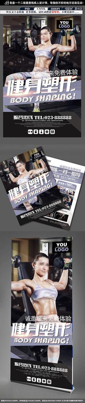 国外肌肉猛男哑铃健身海报