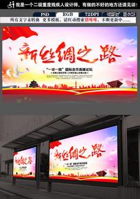 红色科技新丝绸之路一带一路宣传展板设计