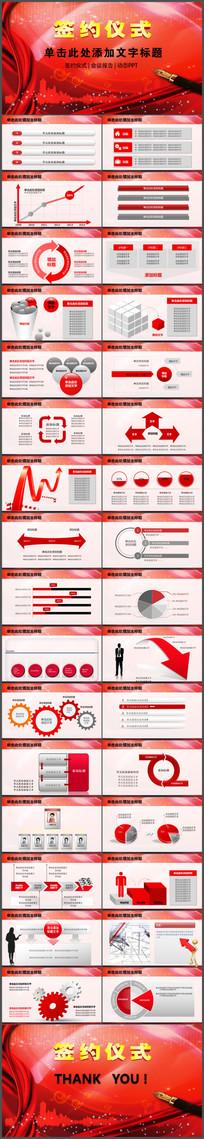 红色喜庆企业战略合作签约仪式PPT模板