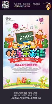 卡通少儿英语培训班招生英语班招生宣传海报