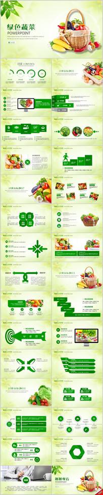 绿色蔬菜健康饮食ppt动态模板