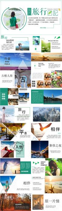 旅游电子相册展示旅行日记动态PPT