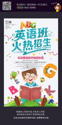 清新少儿英语培训班招生宣传海报