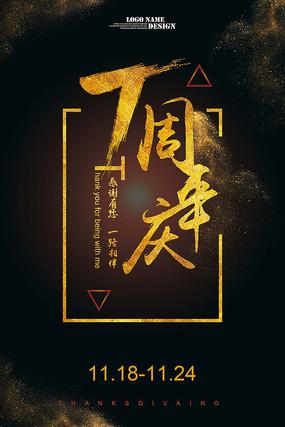 七周年庆海报
