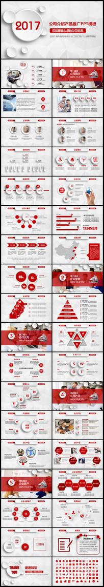 时尚大气红色微粒体公司介绍产品推广PPT
