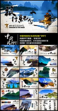 水墨中国风旅游纪念推广电子相册PPT模板