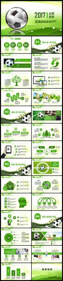 体育运动足球比赛竞技总结报告动态PPT pptx
