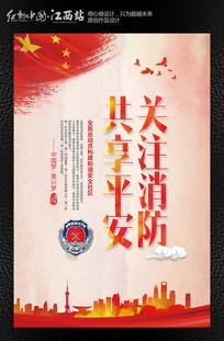 消防宣传画面展板设计