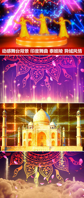 印度舞曲背景led大屏幕视频