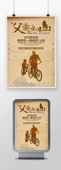中国风父爱如山感恩父亲节促销活动海报