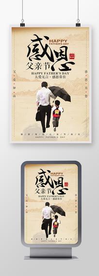 中国风感恩父亲节宣传海报设计