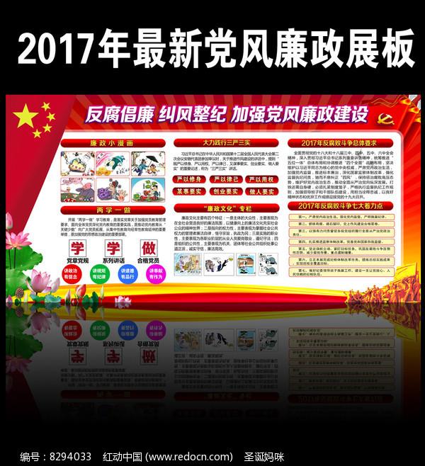 2017党风廉政建设板报下载PSD素材下载 编号8294033 红动网图片