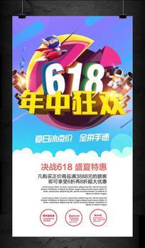 618商超年中大促销活动海报