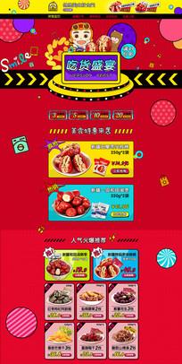 吃货盛宴手机端活动专题页设计