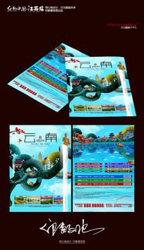 创意油画云南旅游宣传单设计