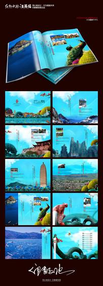 创意云南旅游城市宣传画册设计