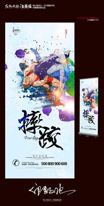 创意自由摔跤比赛宣传X展架