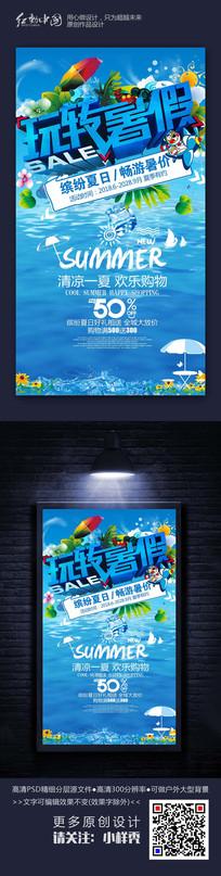大气玩转暑假夏季活动促销海报