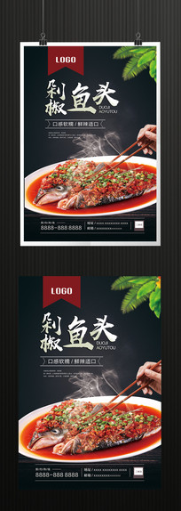 剁椒鱼头美食宣传海报设计