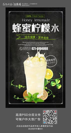 蜂蜜柠檬水茶奶茶店奶茶宣传海报设计