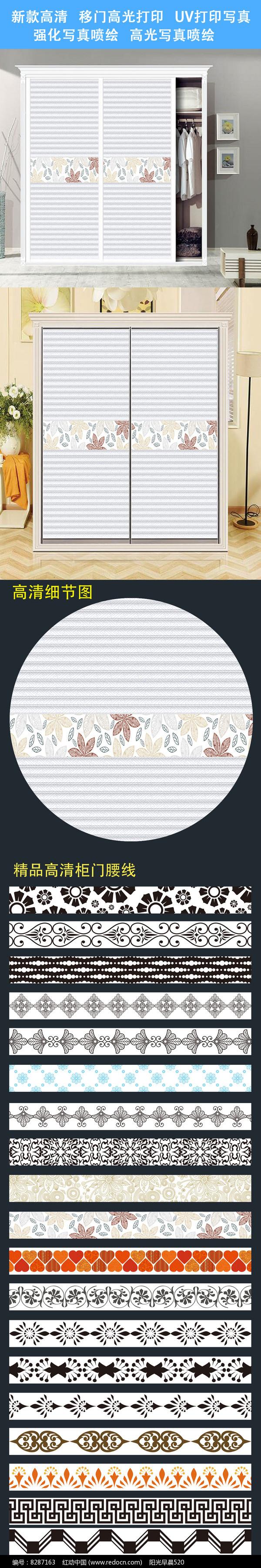 高档立体花朵柜门腰线打印图案图片