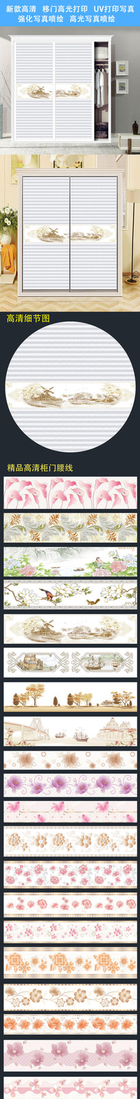 高档立体花朵腰线柜门打印图案