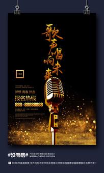 黑色大气歌唱比赛海报设计