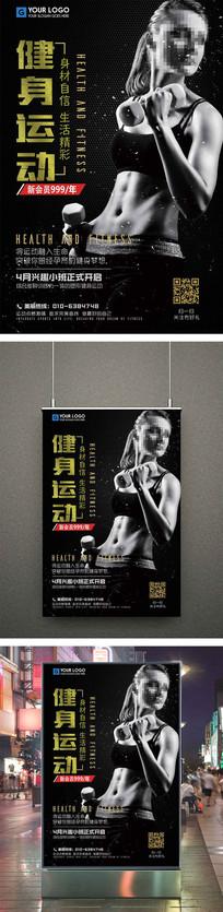 黑色冷酷美女健身运动海报