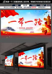 红色背景创意一路一带展板背景板设计