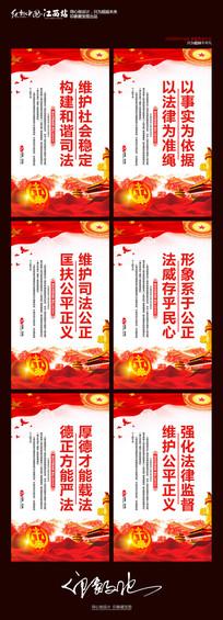 红色大气人民法院司法标语党建展板设计