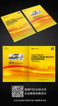 黄色大气金融地产投资画册封面设计