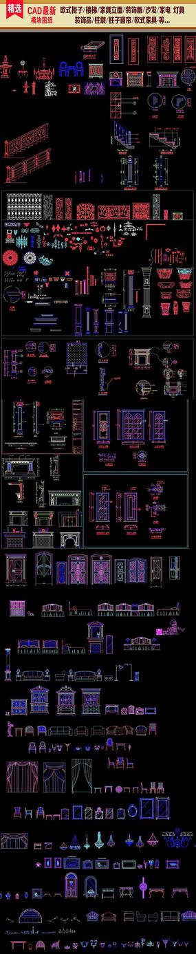 家居装饰家具电器CAD素材