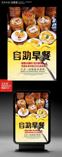 简洁美食自助茶餐厅海报设计