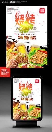 简洁烧烤餐饮美食系列海报设计