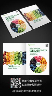 简约水果蔬菜宣传画册封面