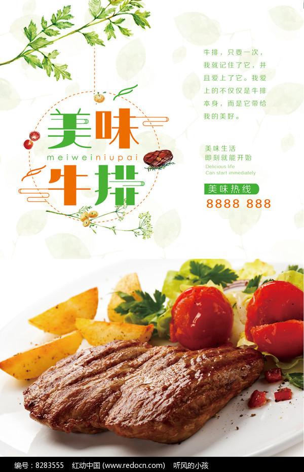 简约小清新美味牛排美食海报图片图片