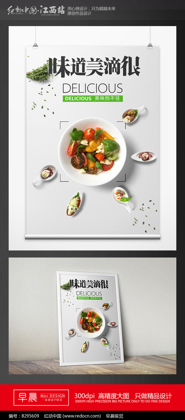 原创设计稿 海报设计/宣传单/广告牌 海报设计 简约西餐美食海报  请