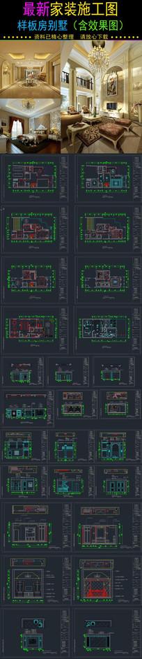 家装欧式施工图图纸含效果图