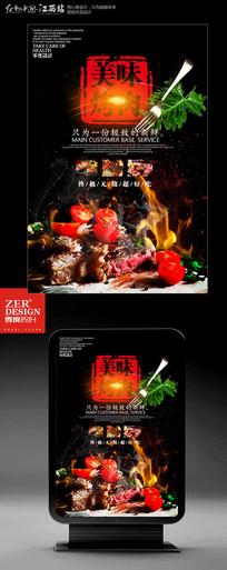 精美烤肉餐饮美食系列海报设计