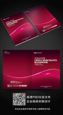 酒红色动感大气线光企业画册封面