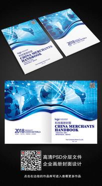 蓝色大气互联网企业画册封面设计