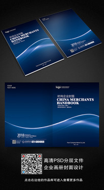 蓝色大气线光企业画册封面设计