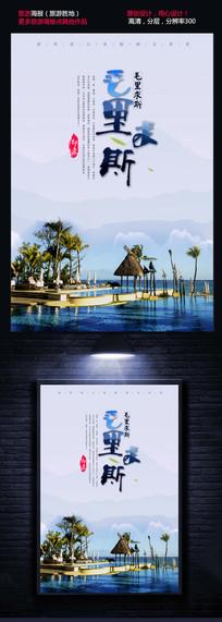 毛里求斯旅游宣传海报