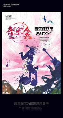 明星演唱会创意海报设计