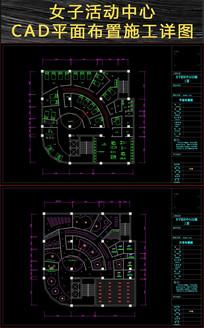 女子活动中心CAD平面施工图(工装施工设计)