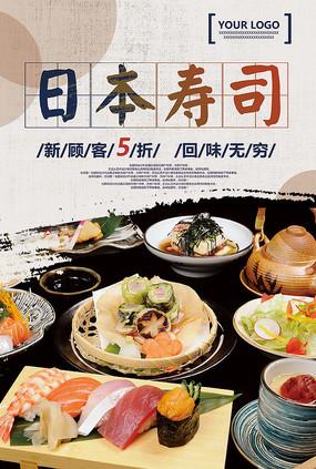 日本寿司打折促销宣传海报